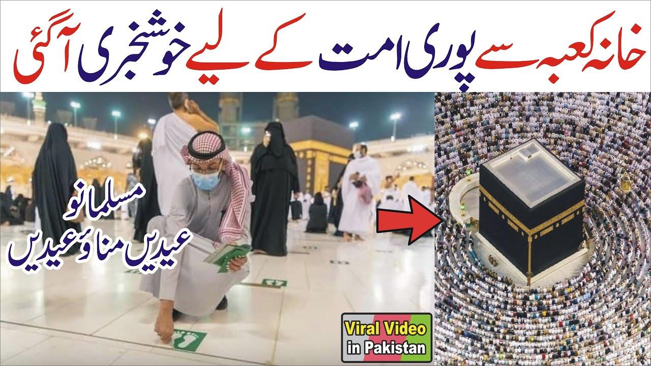 Congratulations to all Muslims | Khana Kaba Latest News | Viral Pak Videos | Viral Video in Pakistan