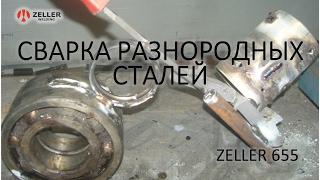 ZELLER 655 Сварка разнородных сталей(Универсальный ремонтный электрод ZELLER 655 с исключительными сварочными характеристиками. Для сварки и напла..., 2015-07-29T08:59:34.000Z)