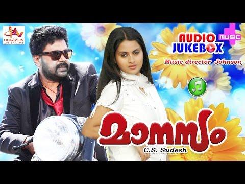 Manasam  | Audio Songs Jukebox | Dileep | Kaveri