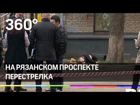 Полицейский расстрелял коллег в Москве. Видео