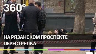 Фото Полицейский расстрелял коллег в Москве. Видео