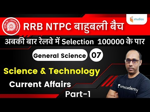 5:00 PM - RRB NTPC   General Science by Rohit Kumar   Science & Technology Current Affairs (Part-1)