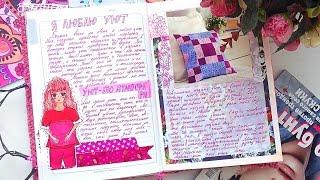 Мой личный дневник №1  / Закончен / My personal diary / Completed