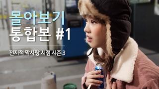 [전지적짝사랑시점] 시즌3 몰아보기 통합본 1회 (JTBC2 방영판)