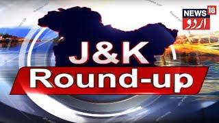 J & K ROUND UP NEWS | TOP HEADLINES | Jan 6, 2019 | News18 Urdu