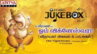Om Vigneswara (Vinayagar Agaval) || K.Veeramani || Tamil Devotional songs jukebox