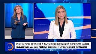 Δελτίο στη Νοηματική 29/9/2019 | OPEN TV