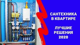 Сантехника в квартире. Лучшие сантехнические решения на февраль 2020 года. Сантехник Москва и МО.