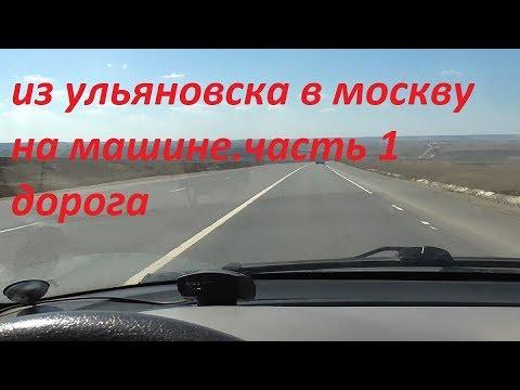 Из Ульяновска в Москву на машине часть 1 дорога.