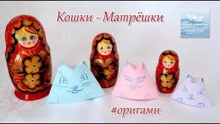 Кошки-Матрешки #оригами Cat-Dolls #origami