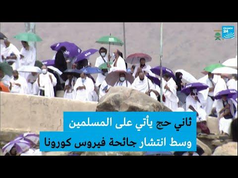 المسلمون يصعدون جبل عرفات  لتأدية الركن الأعظم من الحج الثاني في زمن فيروس كورونا