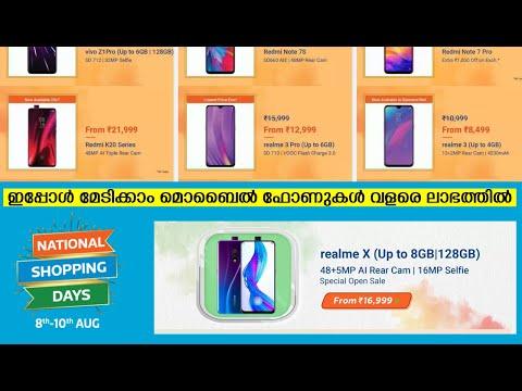 Flipkart National Shopping Days | Sale 2019 | Best Deals On Mobiles