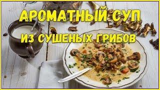 Ароматный грибной суп (из сушеных грибов) // Жизнь в деревне