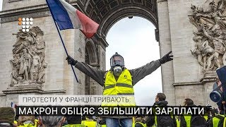 Протести у Франції тривають: Макрон обіцяє збільшити зарплати