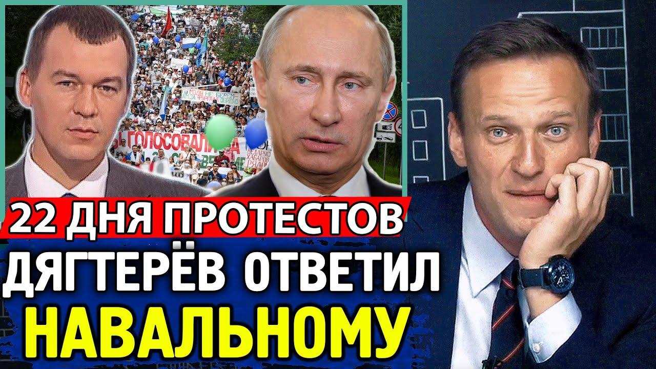 ДЯГТЕРЕВ ОТВЕТИЛ НАВАЛЬНОМУ. 22 ДЕНЬ. Хабаровск не сдается. Алексей Навальный