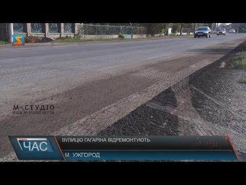 Телекомпанія М-студіо: Вулицю Гагаріна відремонтують