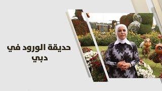 م.امل القيمري - حديقة الورود في دبي