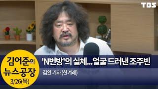 'N번방'의 실체...얼굴 드러낸 조주빈(김완)│김어준의 뉴스공장