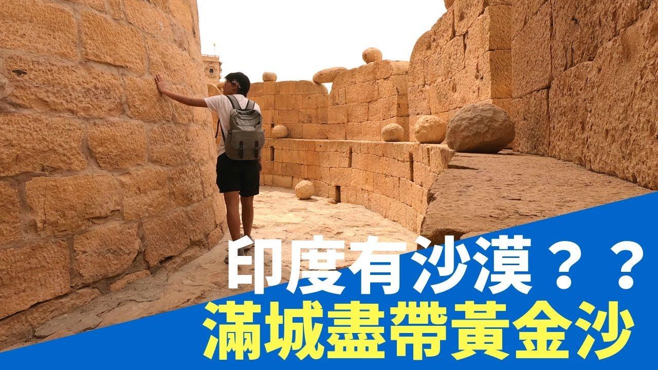 沙漠黃金之城 Jaisalmer賈沙梅爾【神遊印度】EP8 - YouTube