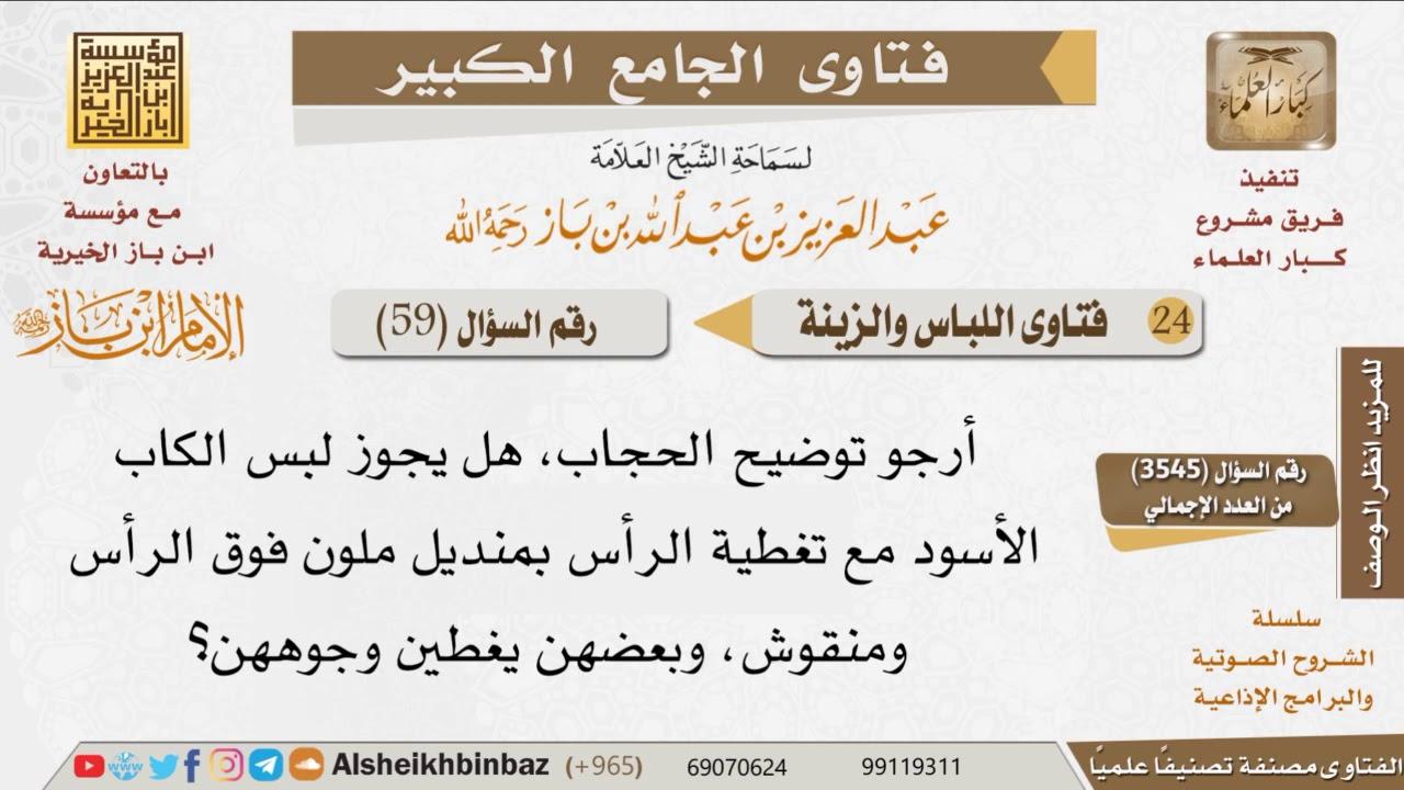 59 هل يجوز لبس الملابس الملونة والمنقوشة كحجاب أو نقاب للإمام ابن باز Youtube