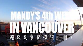 MANDY'S 4th WEEK IN VANCOUVER X 超級充實忙碌的一週!