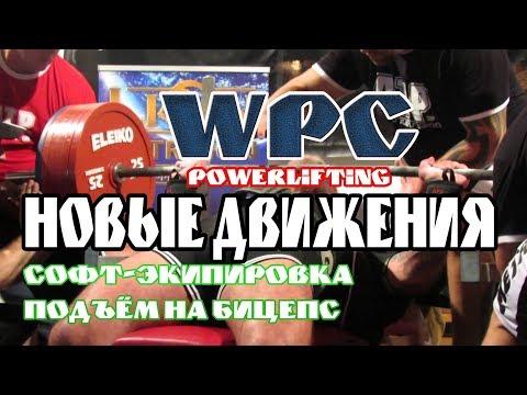 федерация IPF боится WPC. Балаково 2019.