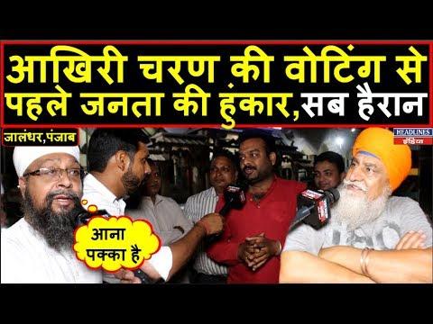 Jalandhar की जनता ने वोटिंग की आखिरी रात ये क्या बोल दिया | Headlines India