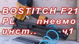 7.79 BOSTITCH F21PL  пневмоинструмент ч1.(, 2013-06-19T00:34:28.000Z)