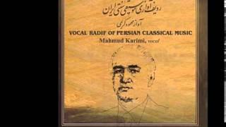 آموزش ردیف و آواز - محمود کریمی - چهارگاه ٢ -  Radif Chahrgah 2