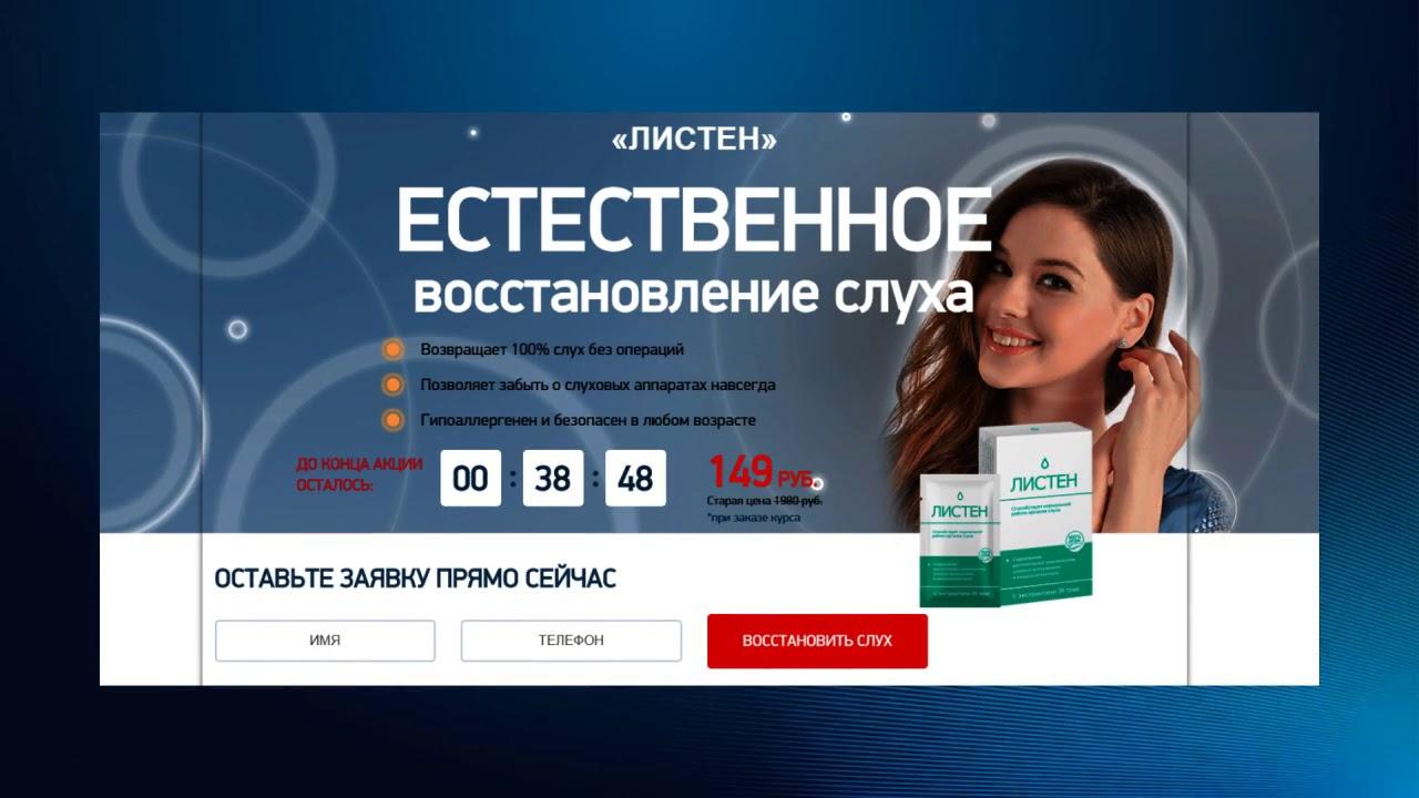 Листен для восстановления слуха в Белгороде
