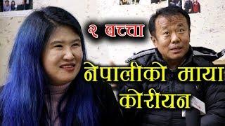 नेपाली दाजुको मायाले छोडिन कोरिया - कोरियामा कपाल काट्दा बसेको मा्या || Korean Bhauju - Love Story