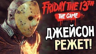 Friday the 13th: The Game — ДЖЕЙСОН! А ДЖЕЙСОН! ПОПРОБУЙ ПОЙМАЙ!