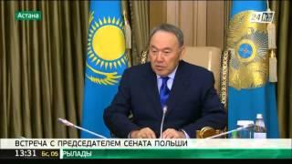 Президент Казахстана провел встречу с председателем Сената Польши