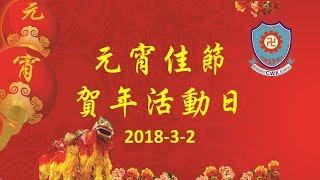 Publication Date: 2018-03-02 | Video Title: 佛教中華康山學校 - 2017-2018年度 戊戌元宵節賀年