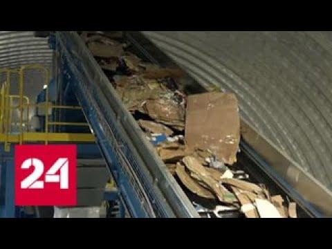 В Омске заработал завод по сортировке мусора - Россия 24