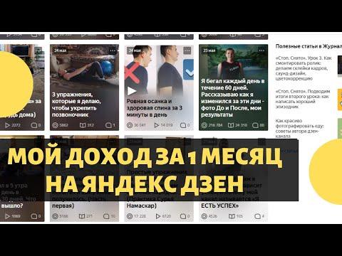 Сколько я зарабатываю в месяц на Яндекс Дзен в 2020 году? | Заработок на Яндекс Дзен