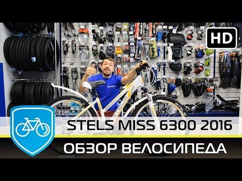 Велосипед Stels MISS 6300 2016 ОБЗОР.