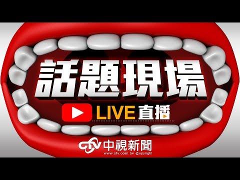 【現場直擊】韓國瑜露臉#中視新聞LIVE直播