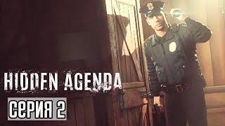 Hidden Agenda Прохождение 2  ВЗРЫВ ВНУТРИ ТРУПА
