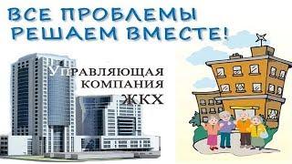 видео Юрист по ЖКХ и ТСЖ - бесплатная консультация и помощь