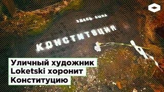 В Санкт-Петербурге уличный художник Loketski хоронит Конституцию