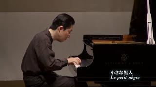 Debussy: The little nigar(Ichiro Kaneko)
