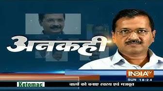 Delhi Chunav: दिल्ली की सत्ता में तीसरी बार अरविंद केजरीवाल!