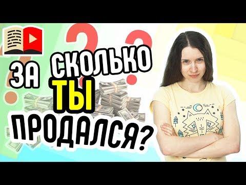 Сколько стоит реклама у видеоблогеров?