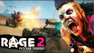 Рейдж 2 (Rage2) Русский трейлер с E3 2018 Геймплей  Озвучка КИНА БУДЕТ