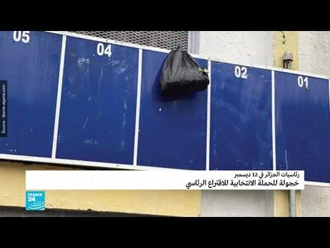 طريقة احتجاج غير مسبوقة على حملة الانتخابات الرئاسية الجزائرية!!  - نشر قبل 17 دقيقة