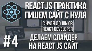 React js сайт с нуля - делаем слайдер Bootstrap