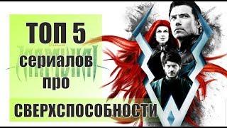 100ZA200 - Топ 5 сериалов про СВЕРХСПОСОБНОСТИ