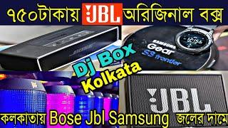 কলকাতায় ৭৫০টাকায় JBLঅরিজিনাল সাউন্ড সিস্টেম | অনলাইন সাইটের থেকেও কমে | Original Bose JBL Big Sale