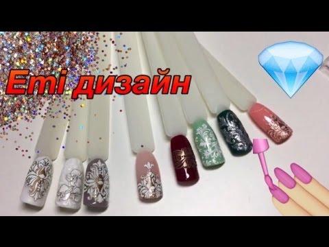 Школа екатерины мирошниченко проводит курсы по ногтевому дизайну. Также предлагаем большой выбор гель лаков и гелевых красок для ногтей.